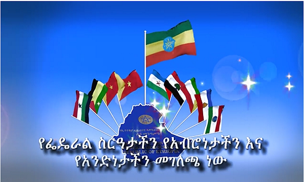 harar state set to host 11th ethiopian nations